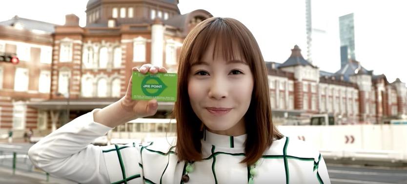 JR東日本のJRE POINTのCM 出演している可愛い女性は誰?