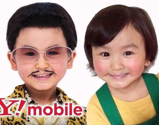 Y!mobile CM「SIM太郎」篇  子役は誰?早坂ひらら?
