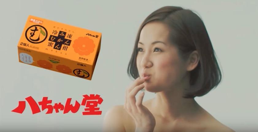 八ちゃん堂CM 皮むき冷凍みかん『むかん』すっぴん女性は誰?