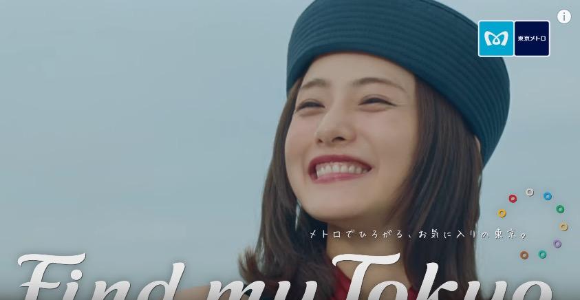 東京メトロのCMに出演の石原さとみさんが可愛い!共演の女性は?