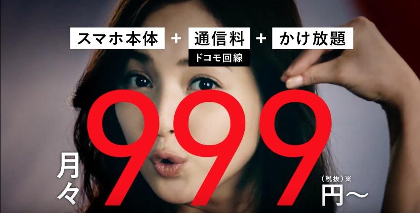 フリーテルのCMに出演している女優(女性)は佐々木希さん!可愛いっ!