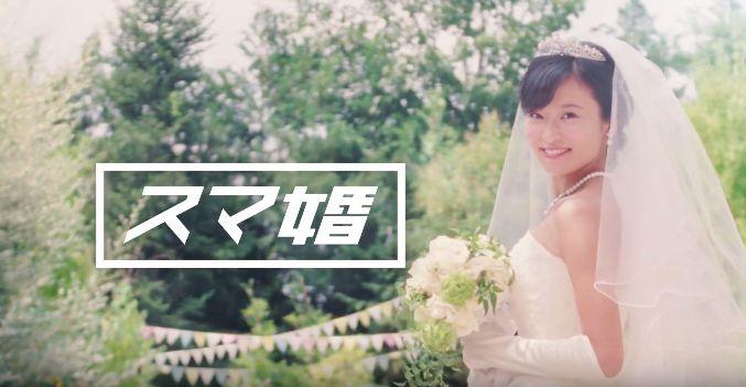 16小島瑠璃子スマ婚CM