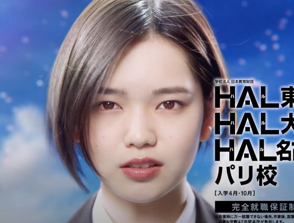 専門学校HAL 2020年度TVCM 「Power of Voice」篇(オンライン入学相談 毎日ver.)に出演の女の子は誰?